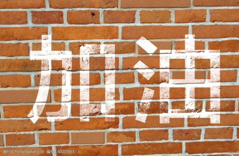 ps海报素材PS墙体粉刷字图片