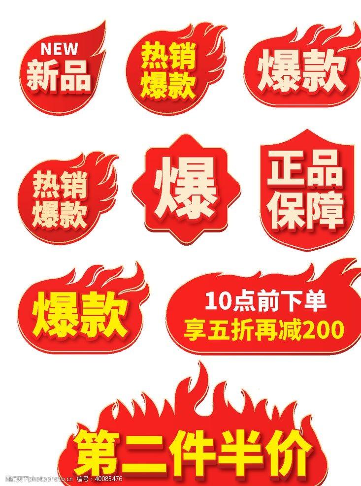 国庆促销热销爆款活动标签图片