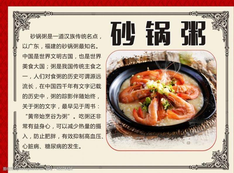 砂锅粥海报图片