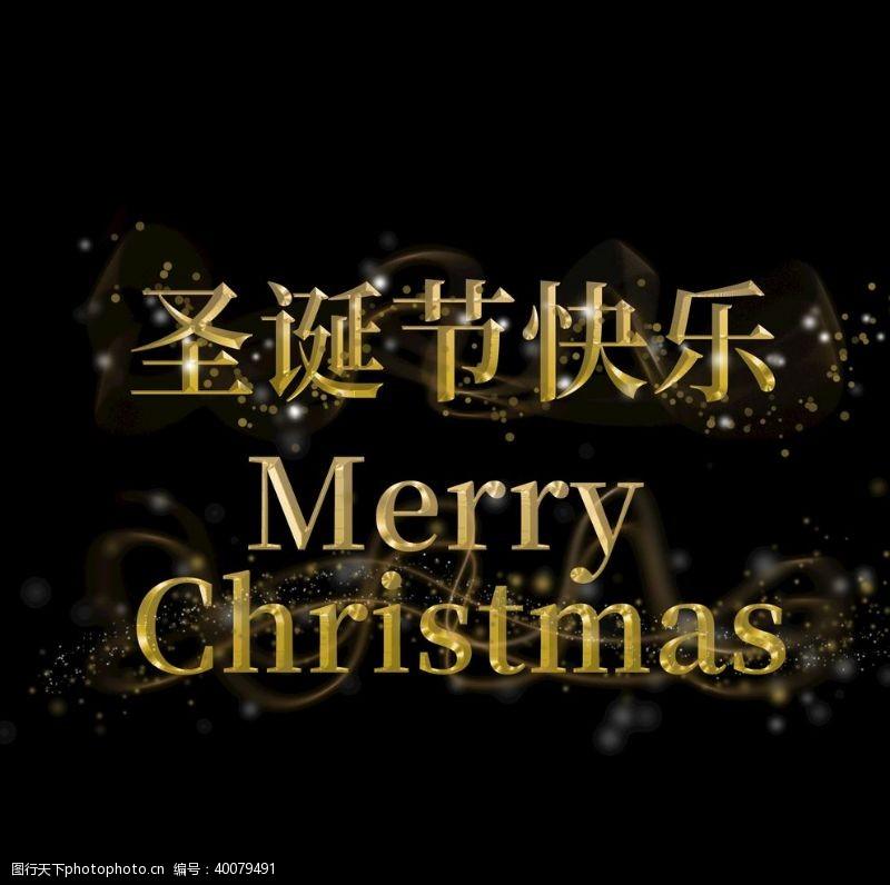 主题字圣诞节快乐金字图片