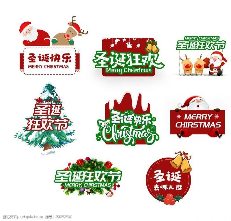 圣诞饰品圣诞节素材图片