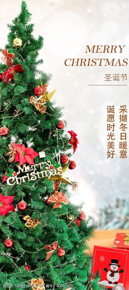 圣诞节日圣诞节图片