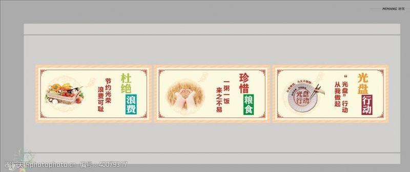 食堂文化宣传食堂文化图片
