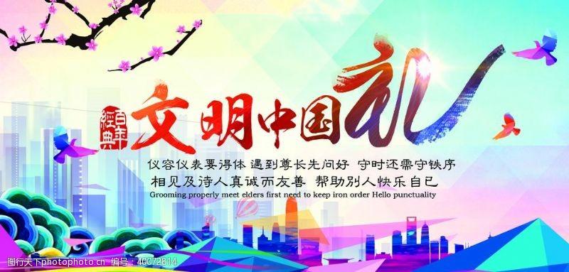校园文化展板模板文明中国礼展板图片