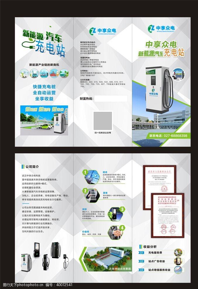 新能源汽车充电站三折页图片