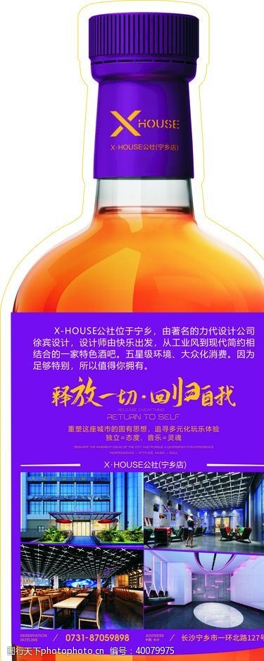 折页模版异形酒瓶酒吧介绍单页图片
