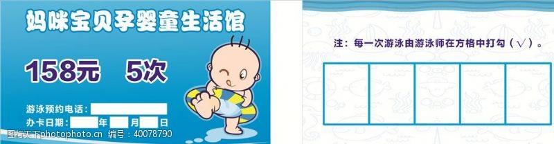 卡片名片设计游泳卡图片