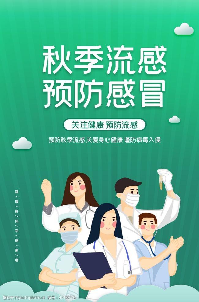 社区折页预防流感图片