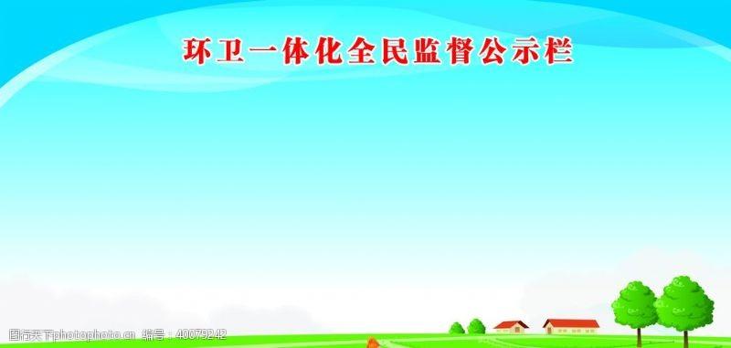 企业宣传栏展板背景图片