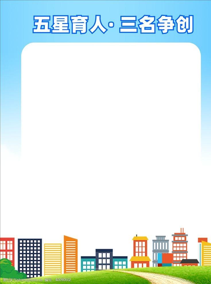 卡通展板展板背景图片
