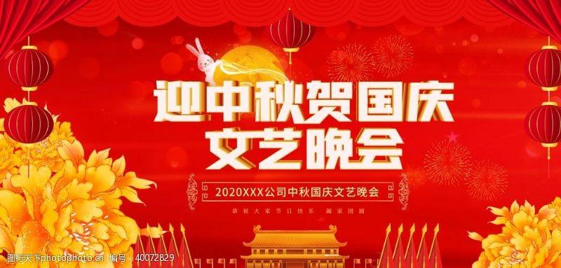 中秋国庆海报中秋国庆文艺晚会展板图片