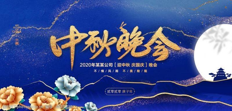 中秋国庆海报中秋晚会展板图片