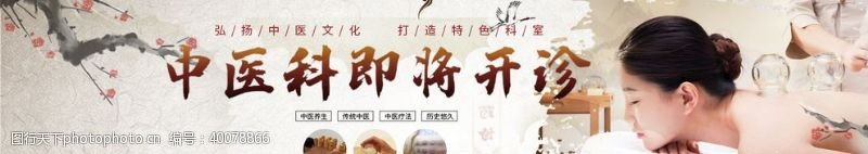 中医海报中医科开业宣传图片