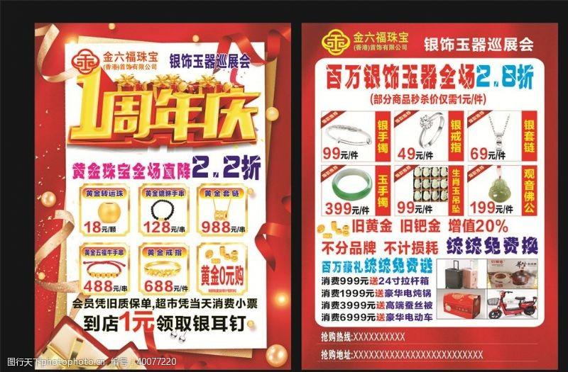 玉器珠宝店一周年庆传单图片