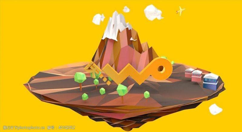 山素材C4D模型小岛雪山图片