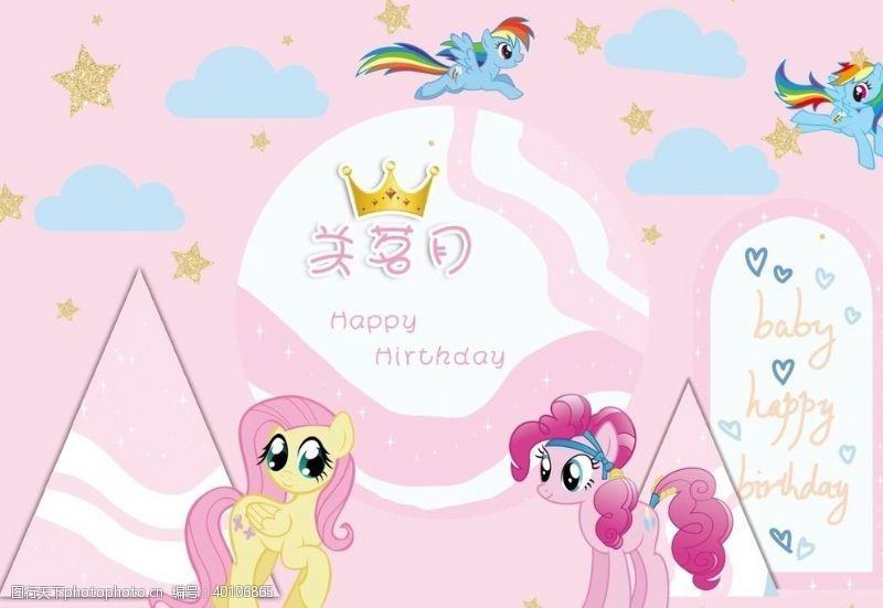 喷绘背景粉色宝宝宴图片