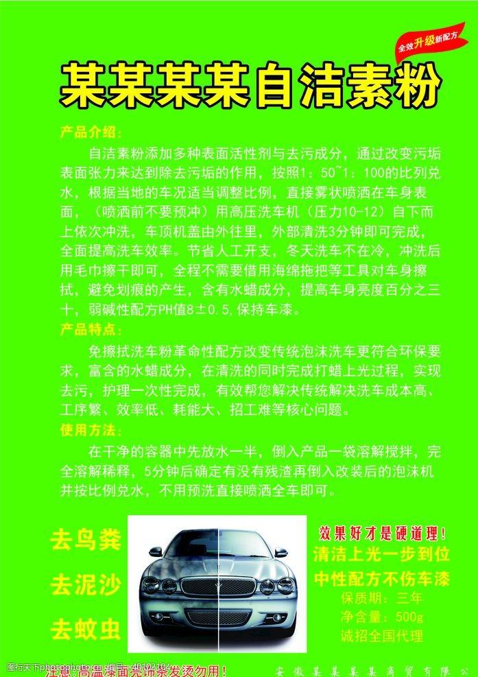 汽车修理华隆自洁素粉图片