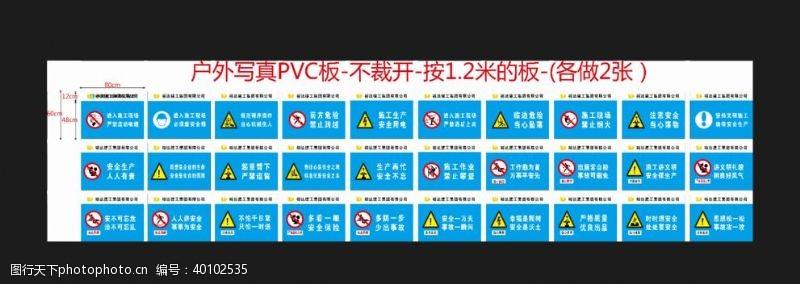 戴安全帽警示标语牌图片