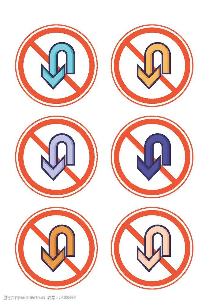 喇叭禁止调头标识图片