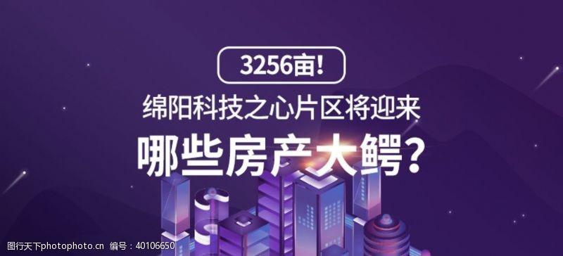 地产dm卡通地产banner图片