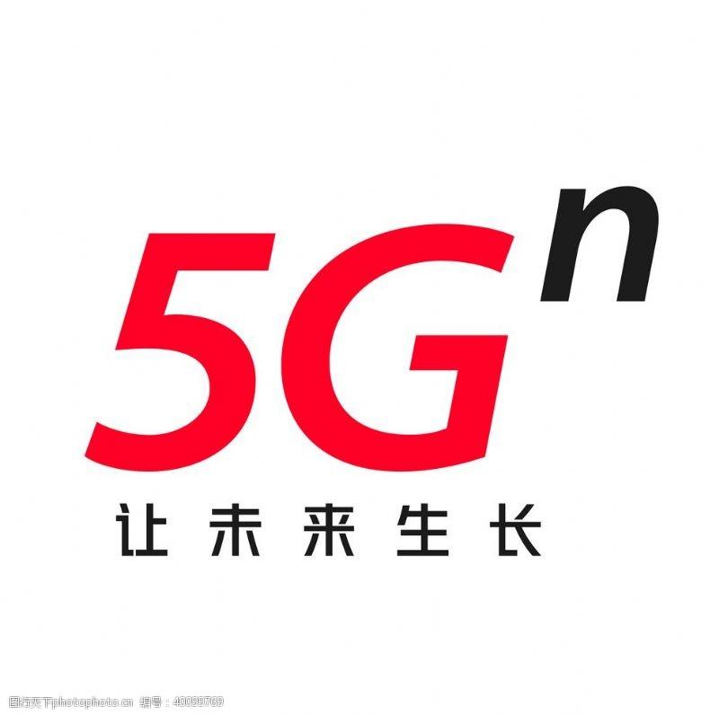联通标志联通5G图片