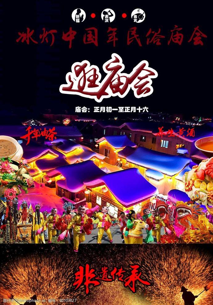 红火庙会海报图片