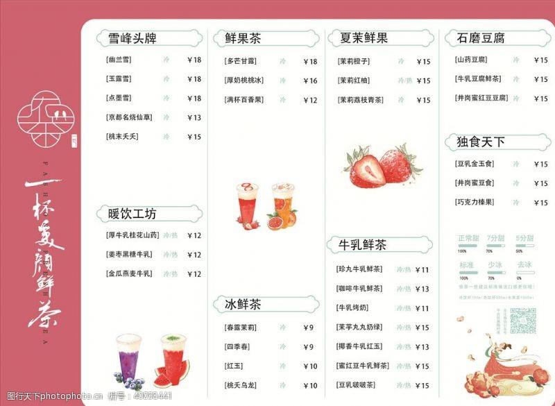 奶茶店菜单奶茶价目表图片