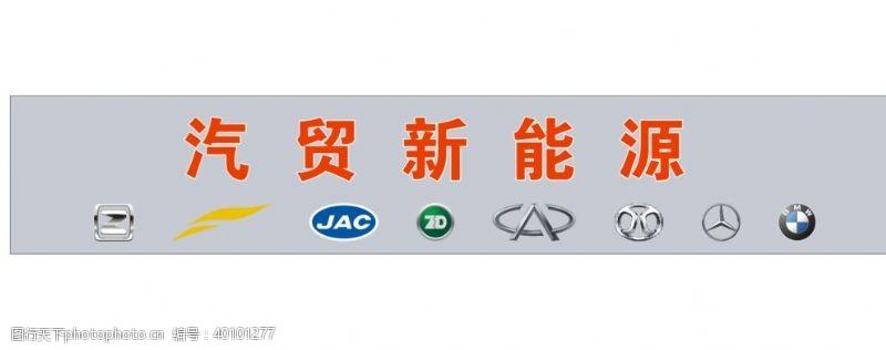 新能源汽车汽贸新能源图片