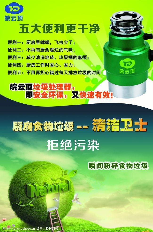 宣传彩页食物垃圾处理器图片