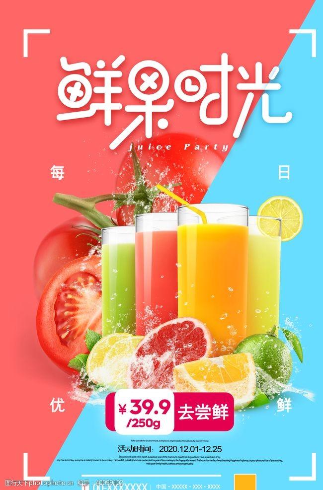 水果展架水果图片