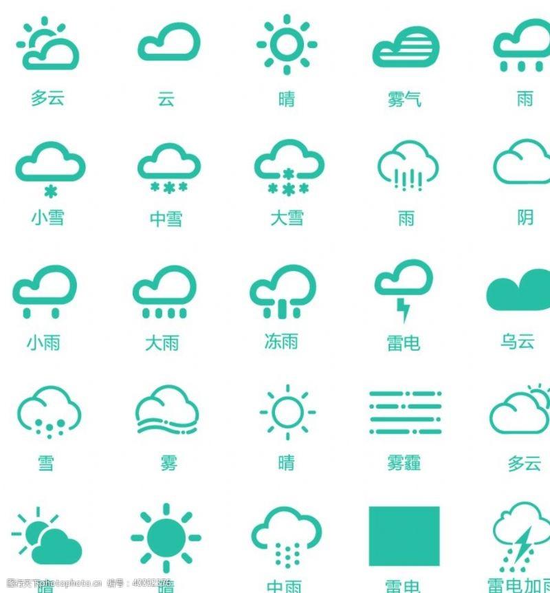 常用小图标天气预报矢量UI图标icon图片