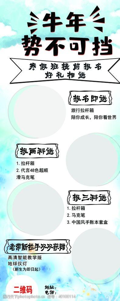 psd模板宣传展架模板图片