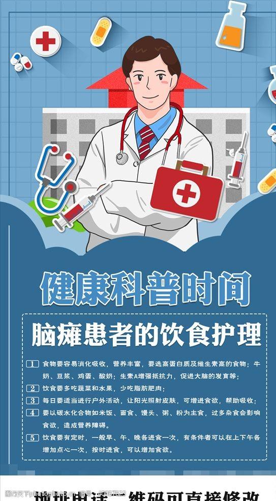 医疗广告医疗图片