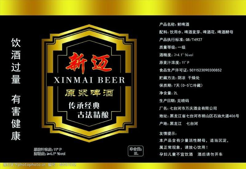 大气原创原浆啤酒商标图片