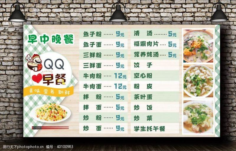 炒粉早餐价目表图片