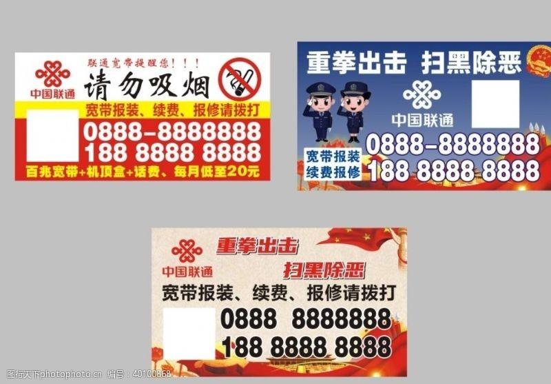 中国联通广告贴纸图片