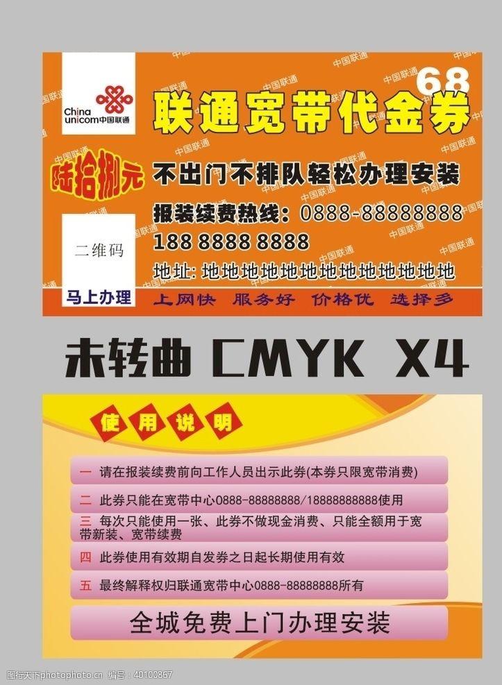 中国联通宽带名片图片