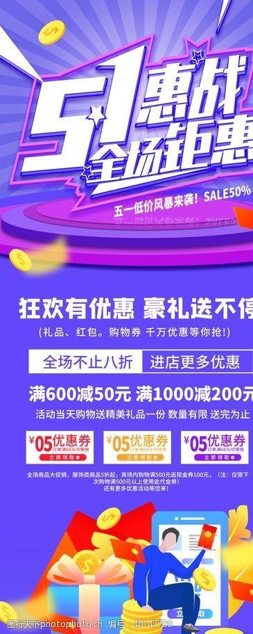 51惠战到底51钜惠图片