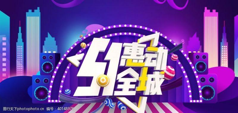 51劳动节51钜惠图片