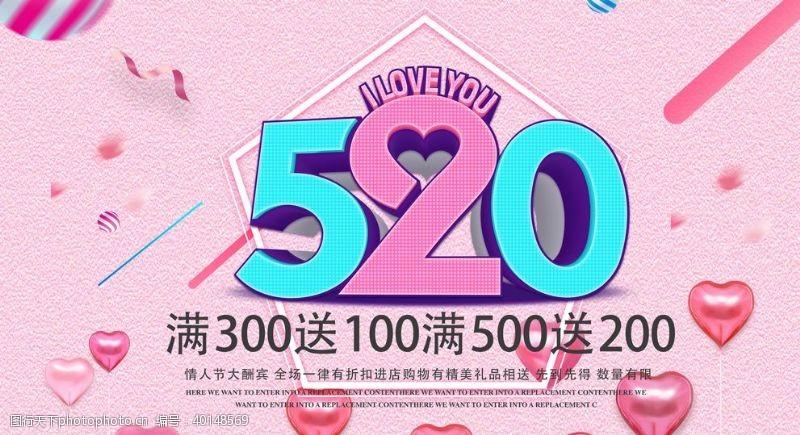520海报520情人节图片