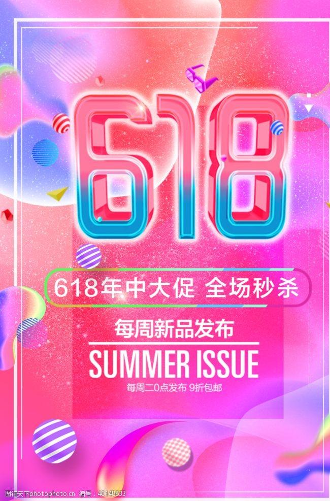 夏日海报618狂欢图片