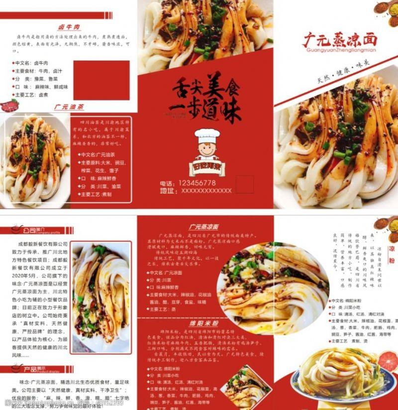 宣传页设计菜单三折页图片