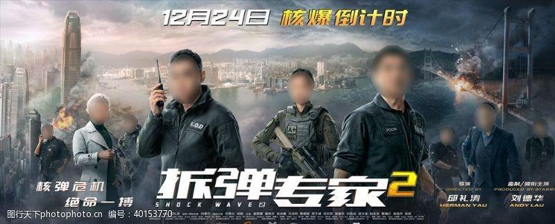 拆弹专家2电影海报图片