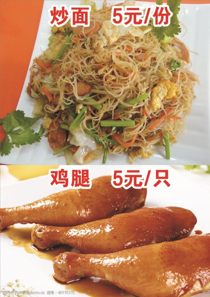 餐饮素材炒米面鸡腿美食餐饮小吃图片