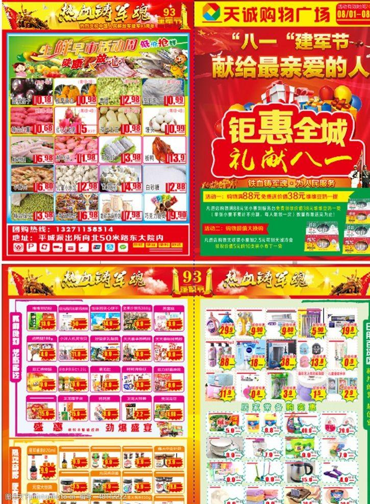 超市活动八一活动超市彩页活图片