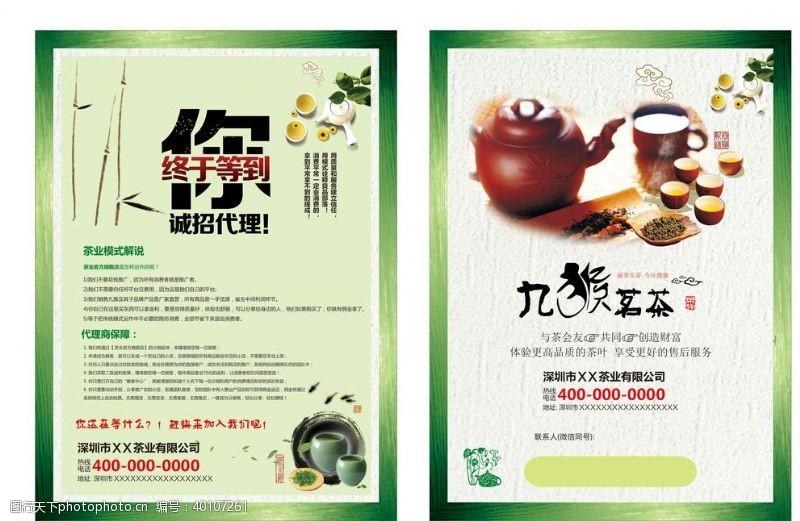 地产招商茶业宣传单图片