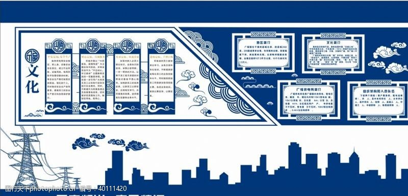 电力电网文化墙福文化蓝色图片