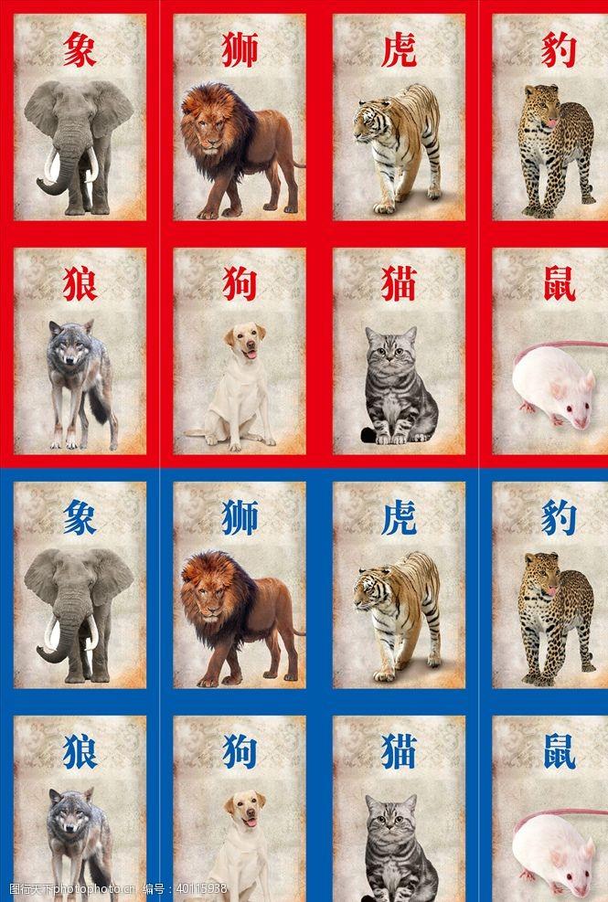 斗兽动物棋牌图片