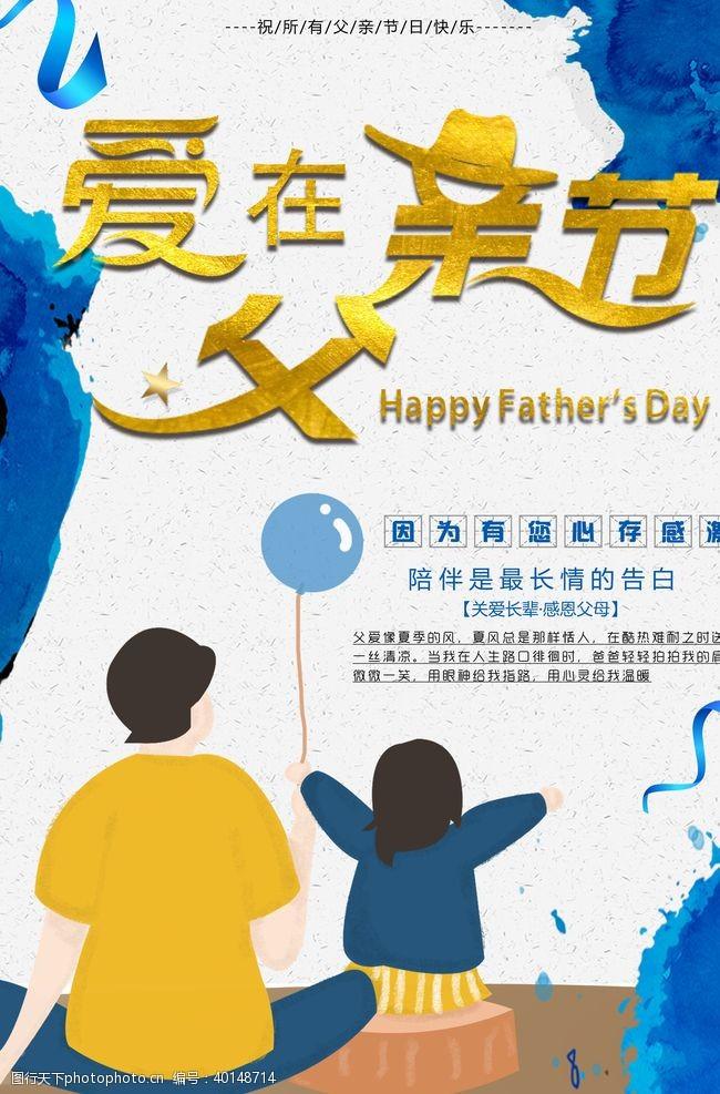 中国电影节感恩父亲节图片