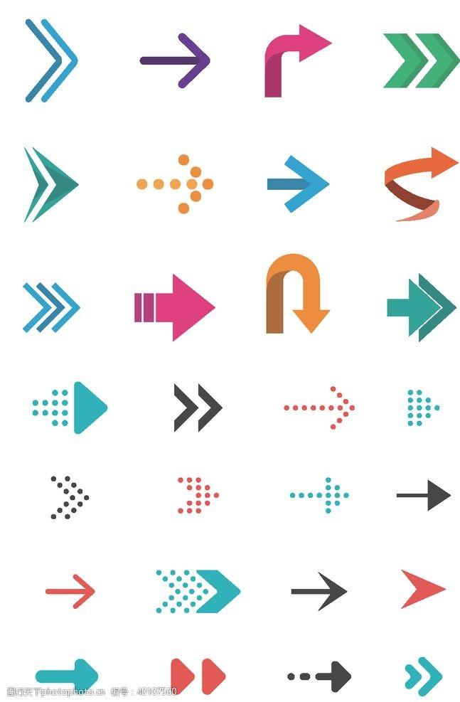 标识标志图标各种箭头图标图片